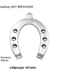 ΠΕΤΑΛΟ ΕΠΑΡΓΥΡΟ για γούρι-δώρο χονδρική τιμή ΑΝΤ-8593/41109