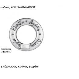ΚΡΙΚΟΣ ΕΥΧΩΝ ΕΠΑΡΓΥΡΟΣ  για γούρι-δώρο χονδρική τιμή ΑΝΤ-949Α/41060