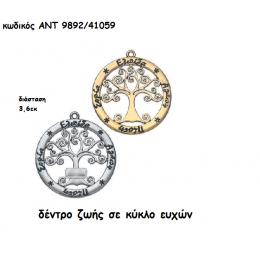 ΔΕΝΤΡΟ ΖΩΗΣ ΣΕ ΚΥΚΛΟ ΕΥΧΩΝ ΜΕ Η' ΧΩΡΙΣ  ΧΡΟΝΟΛΟΓΙΑ για γούρι-δώρο χονδρική τιμή ΑΝΤ-9892/41059