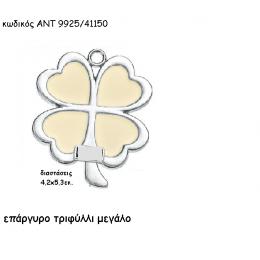 ΤΡΙΦΥΛΛΙ ΕΠΑΡΓΥΡΟ ΜΕΓΑΛΟ ΜΕ ΜΠΕΖ ΣΜΑΛΤΟ για γούρι-δώρο χονδρική τιμή ΑΝΤ-9925/41150