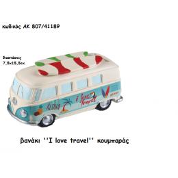 ΒΑΝΑΚΙ ''I LOVE TRAVEL'' ΚΟΥΜΠΑΡΑΣ για μπομπονιέρες βάπτισης χονδρική τιμή ΑΚ-807/41189