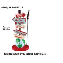 ΤΑΞΙΔΕΥΟΝΤΑΣ ΤΟΝ ΚΟΣΜΟ ΚΑΡΤΟΣΤΙΚ για μπομπονιέρες βάπτισης χονδρική τιμή ΑΚ-806/41114