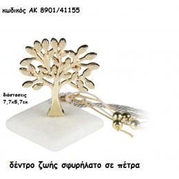 ΔΕΝΤΡΟ ΖΩΗΣ ΣΦΥΡΗΛΑΤΟ ΕΠΙΧΡΥΣΟ για μπομπονιέρες γάμου χονδρική τιμή ΑΚ-8901/41155
