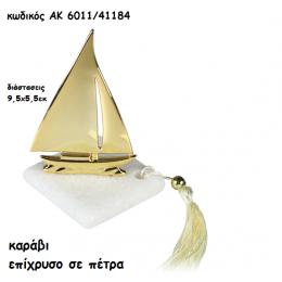 ΚΑΡΑΒΙ ΕΠΙΧΡΥΣΟ ΣΕ ΠΕΤΡΑ για μπομπονιέρες βάπτισης χονδρική τιμή ΑΚ-6011/41184