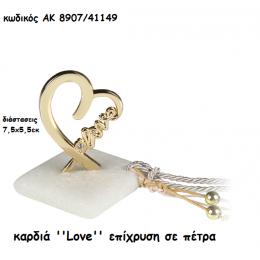 ΚΑΡΔΙΑ ''LOVE'' ΕΠΙΧΡΥΣΗ ΣΕ ΠΕΤΡΑ για μπομπονιέρες γάμου  χονδρική τιμή ΑΚ-8907/41149