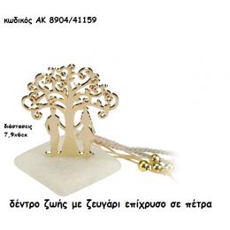 ΔΕΝΤΡΟ ΖΩΗΣ ΜΕ ΖΕΥΓΑΡΙ ΕΠΙΧΡΥΣΟ για μπομπονιέρες γάμου χονδρική τιμή ΑΚ-8904/41159