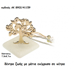 ΔΕΝΤΡΟ ΖΩΗΣ ΜΕ ΜΑΤΙΑ ΕΠΙΧΡΥΣΟ για μπομπονιέρες γάμου-βάπτισης χονδρική τιμή ΑΚ-890241159