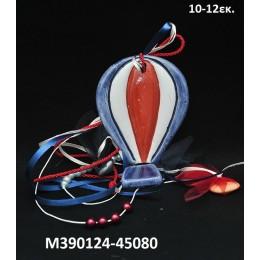 ΑΕΡΟΣΤΑΤΟ κεραμικό μαγνητάκι ψυγείου 10-12εκ. χοντρική τιμή Μ390124-45080