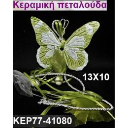 ΠΕΤΑΛΟΥΔΑ κεραμικό μαγνητάκι ψυγείου 10-13εκ. χοντρική τιμή ΚΕΡ77-41080