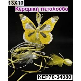 ΠΕΤΑΛΟΥΔΑ ΜΠΟΜΠΟΝΙΕΡΑ κεραμικό μαγνητάκι ψυγείου 10-12εκ. χοντρική τιμή ΚΕΡ70-34080