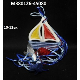 ΚΑΡΑΒΙ ΜΠΟΜΠΟΝΙΕΡΑ κεραμικό μαγνητάκι ψυγείου 10-12εκ. χοντρική τιμή Μ380126-45080