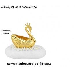 ΚΥΚΝΟΣ ΕΠΙΧΡΥΣΟΣ ΣΕ ΒΟΤΣΑΛΟ για μπομπονιέρες - δώρα χονδρική τιμή ΕΦ 08192620/41154