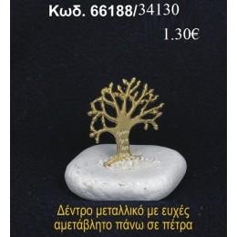 ΔΕΝΤΡΑΚΙ ΕΥΧΩΝ ΣΕ ΒΡΑΧΟ ΘΑΛΑΣΣΗΣ 66188/45130  1.30€