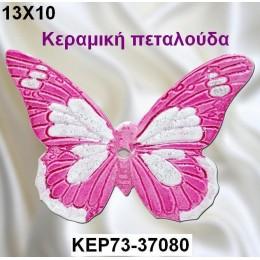 ΠΕΤΑΛΟΥΔΑ ΜΠΟΜΠΟΝΙΕΡΑ κεραμικό μαγνητάκι ψυγείου 10-12εκ. χοντρική τιμή ΚΕΡ73-37080