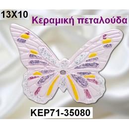 ΠΕΤΑΛΟΥΔΑ κεραμικό μαγνητάκι ψυγείου 10-12εκ. χοντρική τιμή ΚΕΡ71-35080