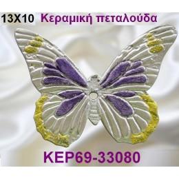 ΠΕΤΑΛΟΥΔΑ μπομπονιέρα κεραμικό μαγνητάκι ψυγείου 10-12εκ. χοντρική τιμή ΚΕΡ69-33080