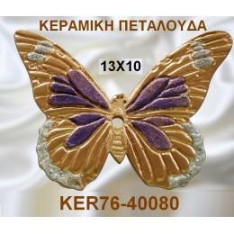 ΠΕΤΑΛΟΥΔΑ μπομπονιέρα κεραμικό μαγνητάκι ψυγείου 10-12εκ. χοντρική τιμή ΚΕΡ76-40080