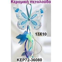 ΠΕΤΑΛΟΥΔΑ μπομπονιέρα κεραμικό μαγνητάκι ψυγείου 10-12εκ. χοντρική τιμή ΚΕΡ72-36080
