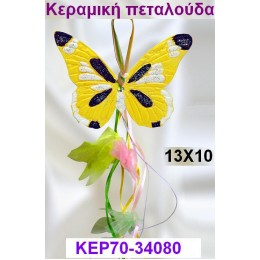 ΠΕΤΑΛΟΥΔΑ μπομπονιέρα κεραμικό μαγνητάκι ψυγείου 10-12εκ. χοντρική τιμή ΚΕΡ70-34080