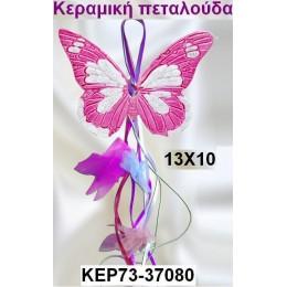ΠΕΤΑΛΟΥΔΑ μπομπονιέρα κεραμικό μαγνητάκι ψυγείου 10-12εκ. χοντρική τιμή ΚΕΡ73-37080