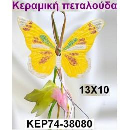 ΠΕΤΑΛΟΥΔΑ μπομπονιέρα κεραμικό μαγνητάκι ψυγείου 10-12εκ. χοντρική τιμή ΚΕΡ74-38080