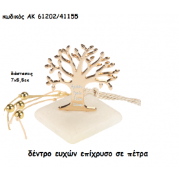 ΔΕΝΤΡΟ ΕΥΧΩΝ ΕΠΙΧΡΥΣΟ για μπομπονιέρες γάμου-βάπτισης χονδρική τιμή ΑΚ-61202/41155