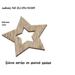 ΑΣΤΕΡΙ ΞΥΛΙΝΟ ΣΕ ΦΥΣΙΚΟ ΧΡΩΜΑ μπομπονιέρες χονδρική τιμή ΝΟ ZL1151/41029