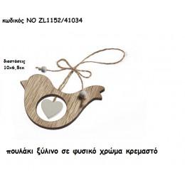 ΠΟΥΛΑΚΙ ΞΥΛΙΝΟ ΣΕ ΦΥΣΙΚΟ ΧΡΩΜΑ μπομπονιέρες χονδρική τιμή ΝΟ ZL1152/41034