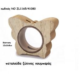 ΠΕΤΑΛΟΥΔΑ ΞΥΛΙΝΟΣ ΚΟΥΜΠΑΡΑΣ μπομπονιέρες χονδρική τιμή ΝΟ ZL1165/41080