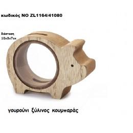 ΓΟΥΡΟΥΝΙ ΞΥΛΙΝΟΣ ΚΟΥΜΠΑΡΑΣ μπομπονιέρες χονδρική τιμή ΝΟ ZL1164/41080