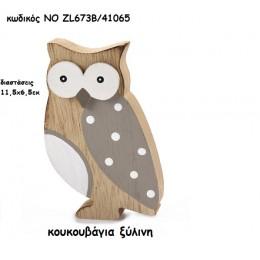 ΚΟΥΚΟΥΒΑΓΙΑ ΞΥΛΙΝΗ  μπομπονιέρες χονδρική τιμή ΝΟ ZL673Β/41065