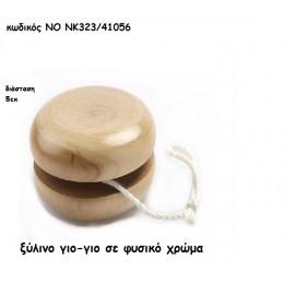 ΓΙΟ-ΓΙΟ ΞΥΛΙΝΟ για μπομπονιέρες βάπτισης χονδρική τιμή ΝΟ ΝΚ323/41056