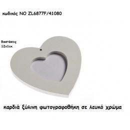 ΚΑΡΔΙΑ ΞΥΛΙΝΗ ΦΩΤΟΓΡΑΦΟΘΗΚΗ ΣΕ ΛΕΥΚΟ ΧΡΩΜΑ μπομπονιέρες χονδρική τιμή ΝΟ ZL6877F/41080