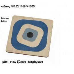 ΜΑΤΙ ΣΙΕΛ ΞΥΛΙΝΟ ΤΕΤΡΑΓΩΝΟ μπομπονιέρες χονδρική τιμή ΝΟ ZL1168/41025
