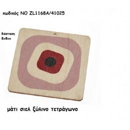ΜΑΤΙ ΡΟΖ ΞΥΛΙΝΟ ΤΕΤΡΑΓΩΝΟ μπομπονιέρες χονδρική τιμή ΝΟ ZL1168A/41025