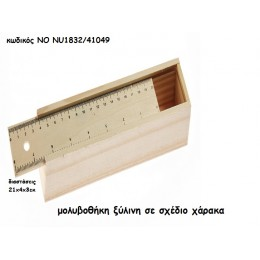 ΜΟΛΥΒΟΘΗΚΗ ΞΥΛΙΝΗ ΣΕ ΣΧΕΔΙΟ ΧΑΡΑΚΑ μπομπονιέρες χονδρική τιμή ΝΟ NU1832/41049