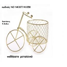 ΠΟΔΗΛΑΤΟ ΜΕΤΑΛΛΙΚΟ μπομπονιέρες χονδρική τιμή ΝΟ ΝΚ327/41058