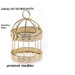 ΜΕΤΑΛΛΙΚΟ ΚΛΟΥΒΙ μπομπονιέρες χονδρική τιμή ΝΟ NU1802/41074