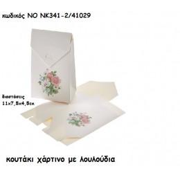 ΚΟΥΤΑΚΙ ΧΑΡΤΙΝΟ ΜΕ ΛΟΥΛΟΥΔΙΑ για μπομπονιέρες βάπτισης ΝΟ NK341-2/41029