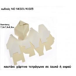 ΚΟΥΤΑΚΙ ΧΑΡΤΙΝΟ ΤΕΤΡΑΓΩΝΟ ΣΕ ΛΕΥΚΟ Η' ΕΚΡΟΥ για μπομπονιέρες γάμου ΝΟ NK321/41025