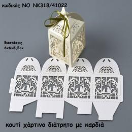 ΚΟΥΤΙ ΧΑΡΤΙΝΟ ΔΙΑΤΡΗΤΟ ΜΕ ΚΑΡΔΙΑ για μπομπονιέρες γάμου ΝΟ NK318/41022
