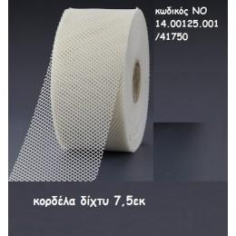 ΚΟΡΔΕΛΑ ΔΙΧΤΥ 7,5ΕΚ  για μπομπονιέρες-αμπαλάζ NO 14.00125.001/41750