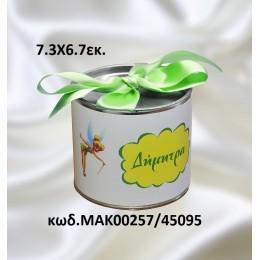 ΝΕΡΑΙΔΑ -τσίγκινος κουμπαράς με εκτύπωση 7.3Χ6.7 σε χοντρική τιμή  ΜΑΡ-00257