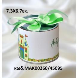 ΚΑΣΤΡΟ -τσίγκινος κουμπαράς με εκτύπωση 7.3Χ6.7 σε χοντρική τιμή  ΜΑΡ-00260