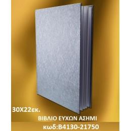 ΒΙΒΛΙΟ ΕΥΧΩΝ ΑΣΗΜΙ σε χοντρική τιμή Β4130-21750