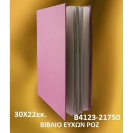 ΒΙΒΛΙΟ ΕΥΧΩΝ ΡΟΖ σε χοντρική τιμή Β4123-21750