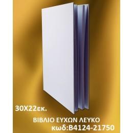 ΒΙΒΛΙΟ ΕΥΧΩΝ ΛΕΥΚΟ σε χοντρική τιμή Β4124-21750