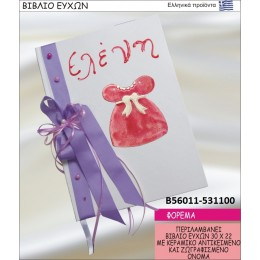 ΦΟΡΕΜΑ βιβλίο ευχών στολισμένο με κεραμικό  αντικειμενο σε χοντρική τιμή Β56011-531100