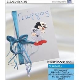 ΔΡΑΚΟΥΜΕΛ βιβλίο ευχών στολισμένο με κεραμικό  αντικειμενο σε χοντρική τιμή Β56012-531050