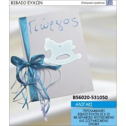 ΑΛΟΓΑΚΙ βιβλίο ευχών στολισμένο με κεραμικό  αντικειμενο σε χοντρική τιμή Β56020-531050
